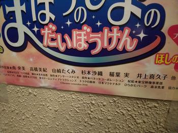 しまじろう映画(まほうのしまのだいぼうけん)その4.jpg